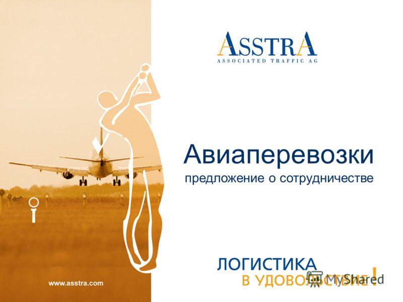 Авиаперевозки предложение о сотрудничестве