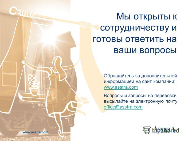 Мы открыты к сотрудничеству и готовы ответить на ваши вопросы Обращайтесь за дополнительной информацией на сайт компании: www.asstra.com www.asstra.com Вопросы и запросы на перевозки высылайте на электронную почту: office@asstra.com office@asstra.com