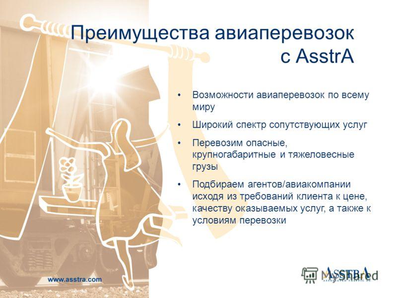 Преимущества авиаперевозок с AsstrA Возможности авиаперевозок по всему миру Широкий спектр сопутствующих услуг Перевозим опасные, крупногабаритные и тяжеловесные грузы Подбираем агентов/авиакомпании исходя из требований клиента к цене, качеству оказы