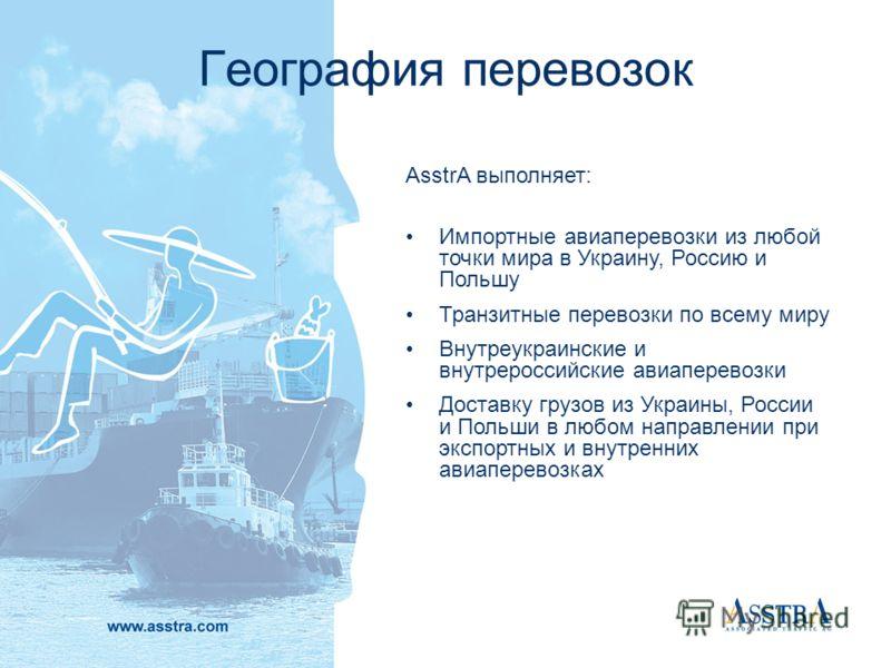 География перевозок AsstrA выполняет: Импортные авиаперевозки из любой точки мира в Украину, Россию и Польшу Транзитные перевозки по всему миру Внутреукраинские и внутрероссийские авиаперевозки Доставку грузов из Украины, России и Польши в любом напр