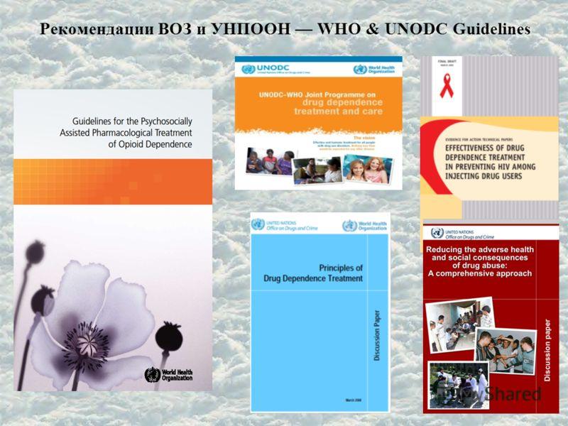 Рекомендации ВОЗ и УНПООН WHO & UNODC Guidelines