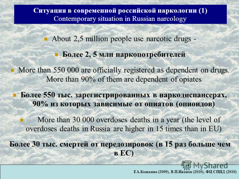 Ситуация в современной российской наркологии (1) Contemporary situation in Russian narcology About 2,5 million people use narcotic drugs - Более 2, 5 млн наркопотребителей More than 550 000 are officially registered as dependent on drugs. More than 9