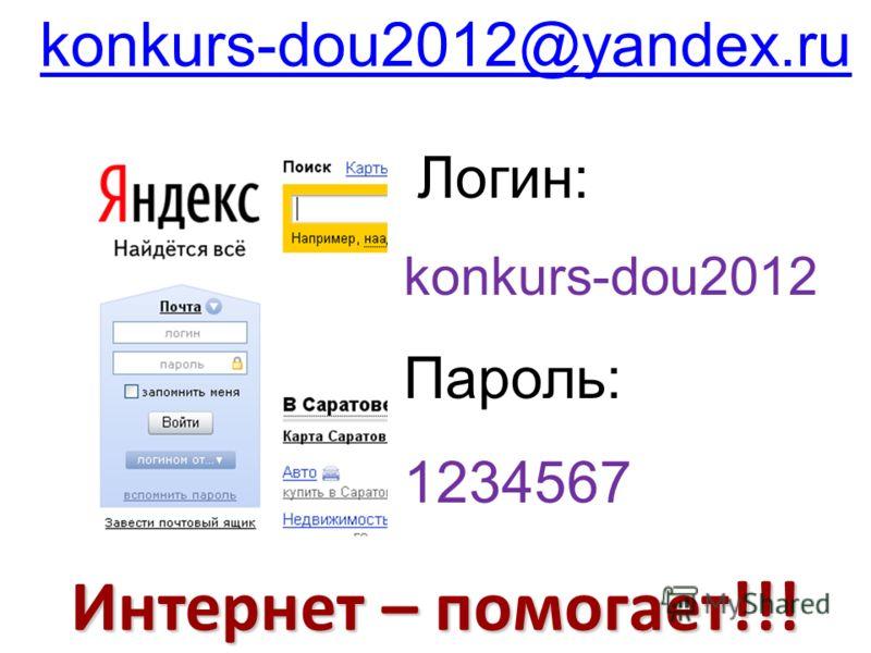 Интернет – помогает!!! Логин: konkurs-dou2012 Пароль: 1234567 konkurs-dou2012@yandex.ru