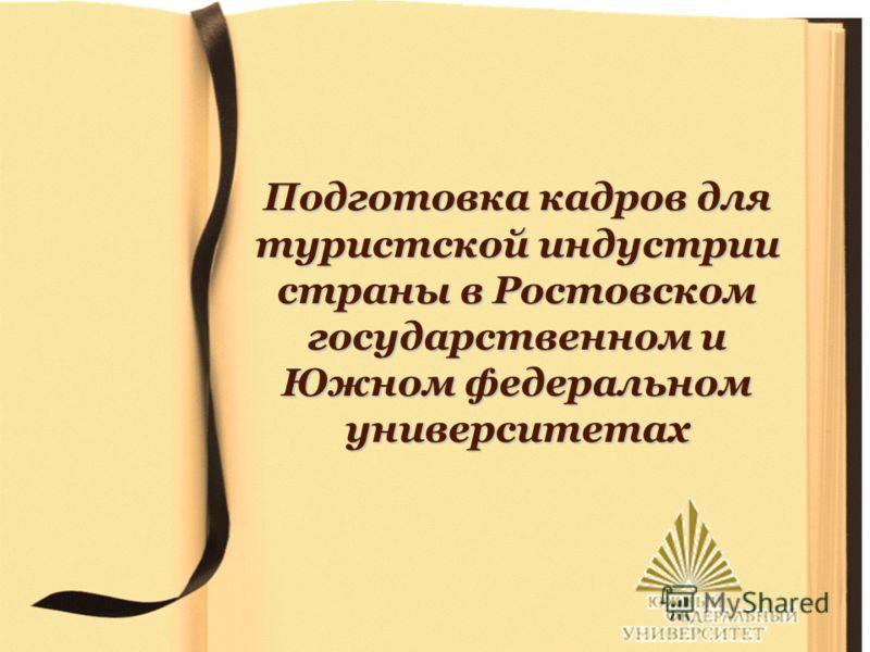 Подготовка кадров для туристской индустрии страны в Ростовском государственном и Южном федеральном университетах