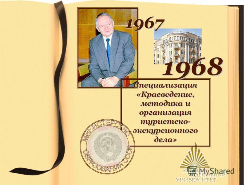 Специализация «Краеведение, методика и организация туристско- экскурсионного дела» 1967 1968