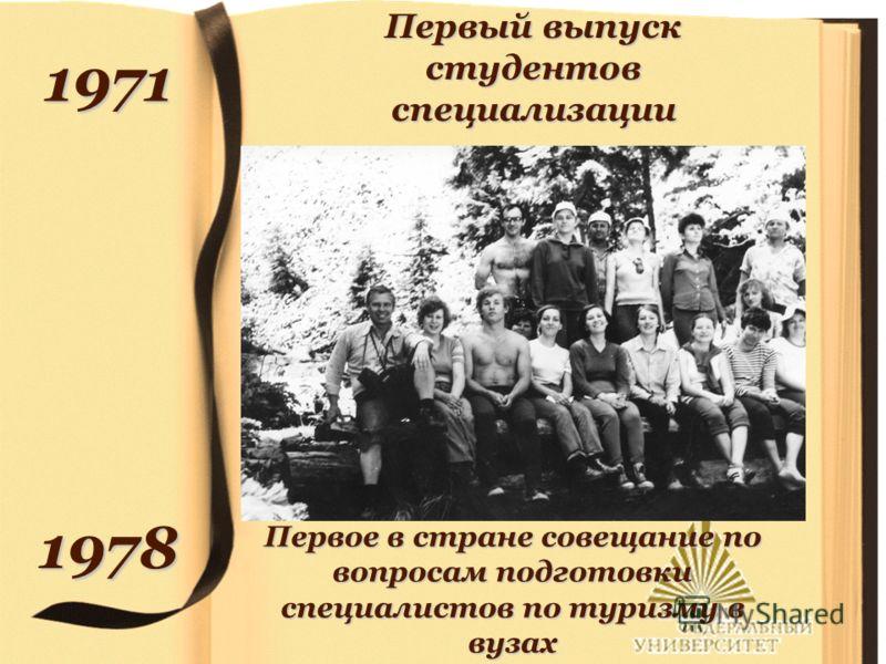 1971 1978 Первый выпуск студентов специализации Первое в стране совещание по вопросам подготовки специалистов по туризму в вузах