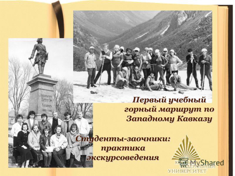Первый учебный горный маршрут по Западному Кавказу Студенты-заочники: практика экскурсоведения
