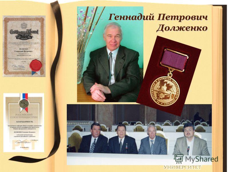 Геннадий Петрович Долженко