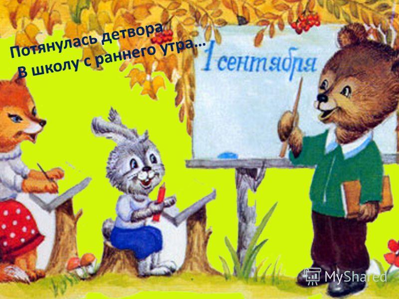 «Знание – это сила» - Юлий Цезарь. В России День Знаний по традиции отмечается 1 сентября. Официально этот праздник был учреждён Верховным Советом СССР в 1984 году. До этого времени этот день считался самым обыкновенным учебным днём. Потянулась детво