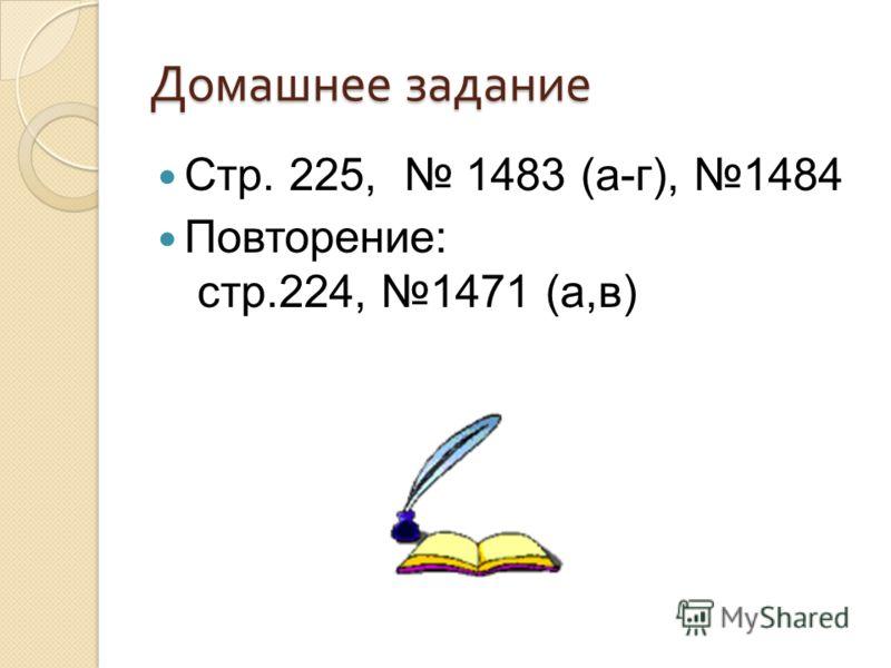 Домашнее задание Стр. 225, 1483 (а-г), 1484 Повторение: стр.224, 1471 (а,в)