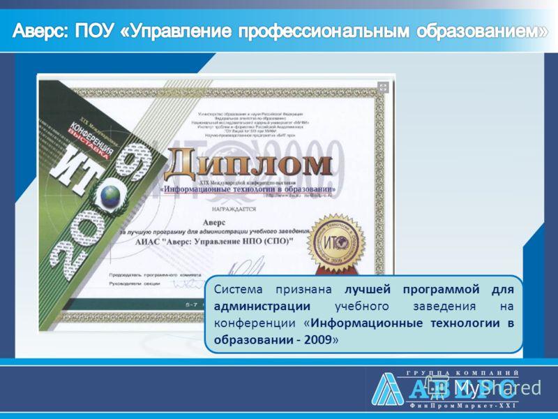 Система признана лучшей программой для администрации учебного заведения на конференции «Информационные технологии в образовании - 2009»