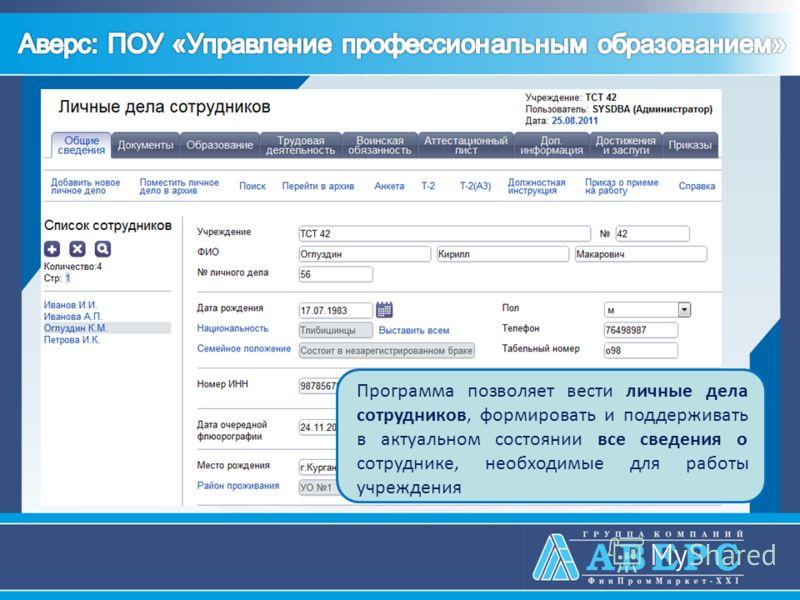 Программа позволяет вести личные дела сотрудников, формировать и поддерживать в актуальном состоянии все сведения о сотруднике, необходимые для работы учреждения