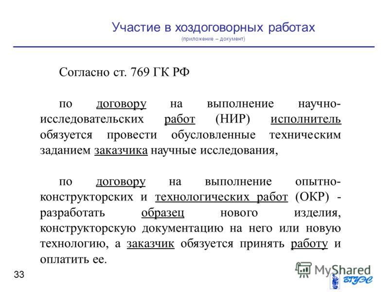33 Участие в хоздоговорных работах (приложение – документ) Согласно ст. 769 ГК РФ по договору на выполнение научно- исследовательских работ (НИР) исполнитель обязуется провести обусловленные техническим заданием заказчика научные исследования,договор