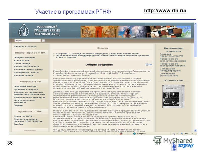 36 Участие в программах РГНФ http://www.rfh.ru/