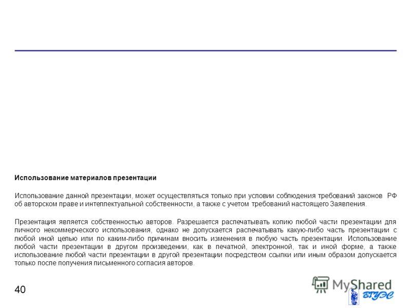 40 Использование материалов презентации Использование данной презентации, может осуществляться только при условии соблюдения требований законов РФ об авторском праве и интеллектуальной собственности, а также с учетом требований настоящего Заявления.