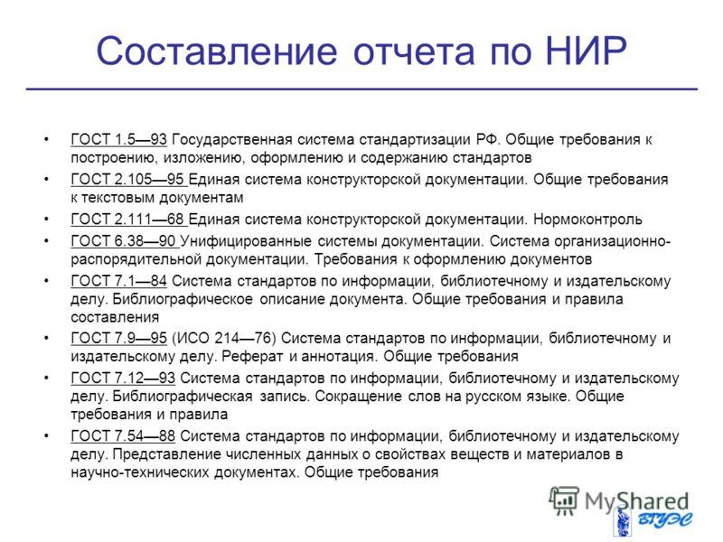 Составление отчета по НИР ГОСТ 1.593 Государственная система стандартизации РФ. Общие требования к построению, изложению, оформлению и содержанию стандартовГОСТ 1.593 ГОСТ 2.10595 Единая система конструкторской документации. Общие требования к тексто