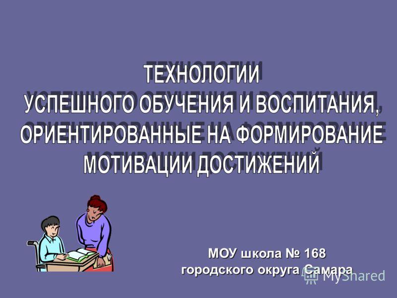 МОУ школа 168 городского округа Самара