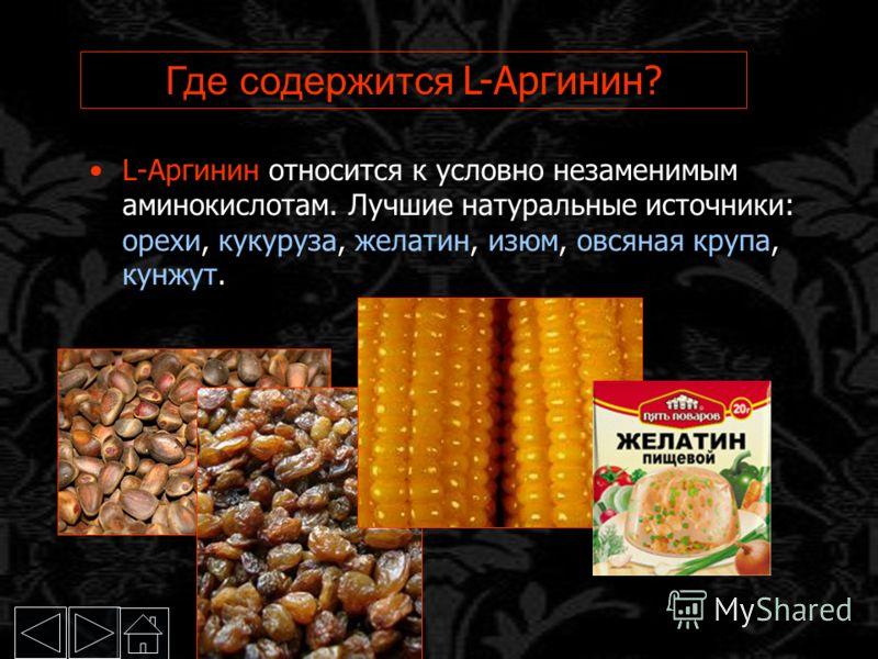 L-Аргинин относится к условно незаменимым аминокислотам. Лучшие натуральные источники: орехи, кукуруза, желатин, изюм, овсяная крупа, кунжут. Где содержится L-Аргинин?