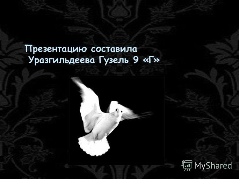 Презентацию составила Уразгильдеева Гузель 9 «Г»