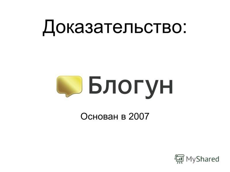 Доказательство: Основан в 2007