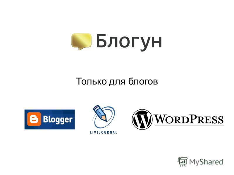 Только для блогов