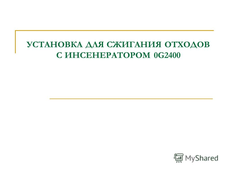УСТАНОВКА ДЛЯ СЖИГАНИЯ ОТХОДОВ С ИНСЕНЕРАТОРОМ 0G2400