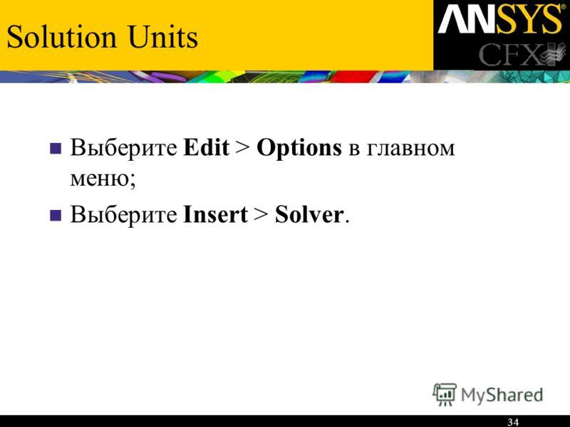 34 Solution Units Выберите Edit > Options в главном меню; Выберите Insert > Solver.
