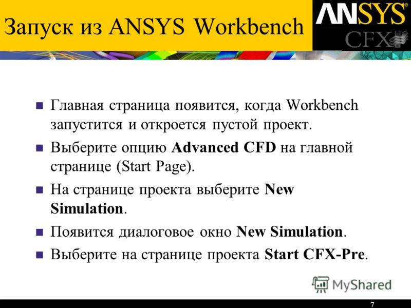 7 Запуск из ANSYS Workbench Главная страница появится, когда Workbench запустится и откроется пустой проект. Выберите опцию Advanced CFD на главной странице (Start Page). На странице проекта выберите New Simulation. Появится диалоговое окно New Simul