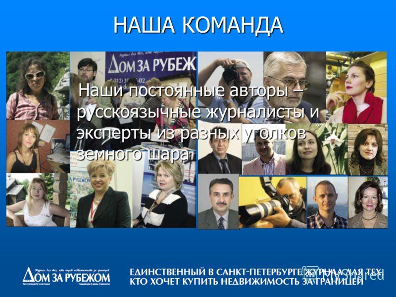 НАША КОМАНДА Наши постоянные авторы – русскоязычные журналисты и эксперты из разных уголков земного шара Наши постоянные авторы – русскоязычные журналисты и эксперты из разных уголков земного шара