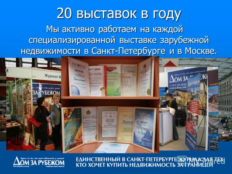 20 выставок в году Мы активно работаем на каждой специализированной выставке зарубежной недвижимости в Санкт-Петербурге и в Москве.