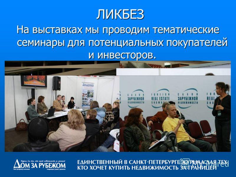 ЛИКБЕЗ На выставках мы проводим тематические семинары для потенциальных покупателей и инвесторов.
