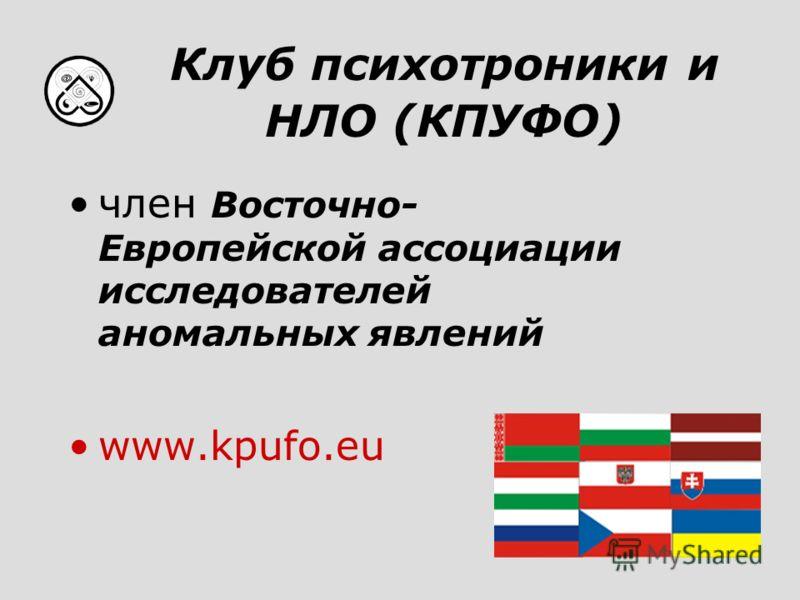 Клуб психотроники и НЛО (КПУФО) член Восточно- Европейской ассоциации исследователей аномальных явлений www.kpufo.eu