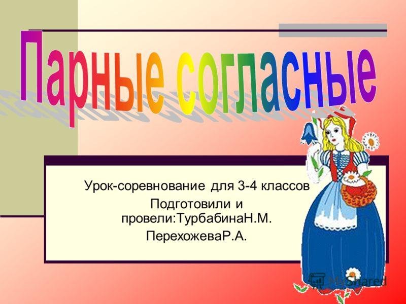 Урок-соревнование для 3-4 классов Подготовили и провели:ТурбабинаН.М. ПерехожеваР.А.
