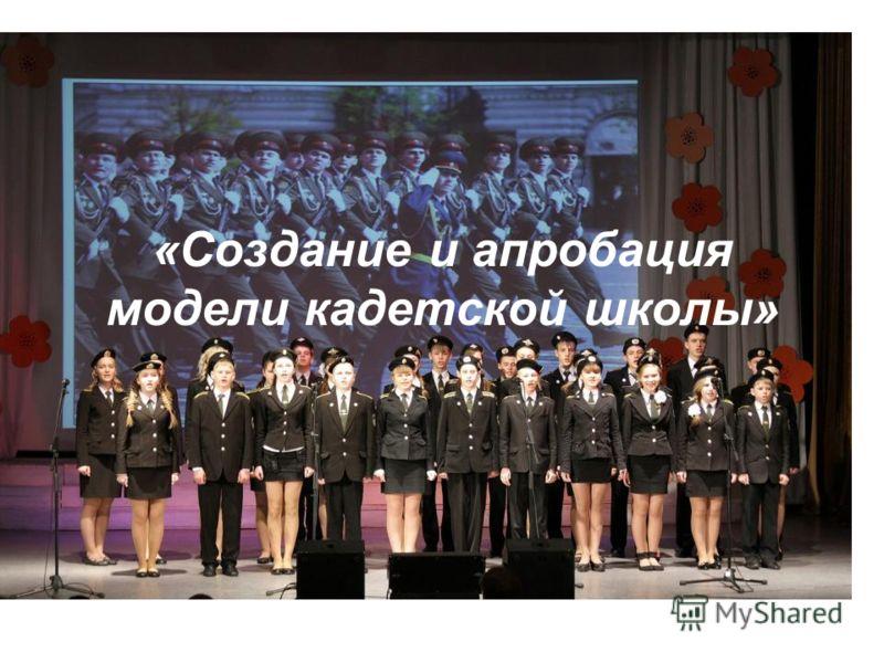 «Создание и апробация модели кадетской школы»