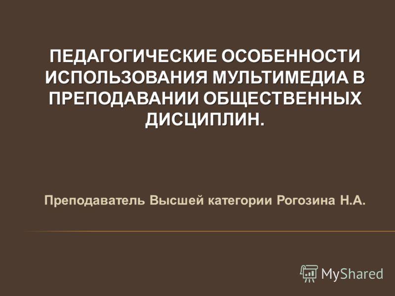 Преподаватель Высшей категории Рогозина Н.А.