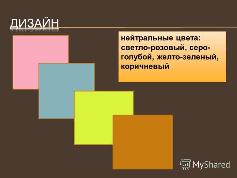 нейтральные цвета: светло-розовый, серо- голубой, желто-зеленый, коричневый нейтральные цвета: светло-розовый, серо- голубой, желто-зеленый, коричневый