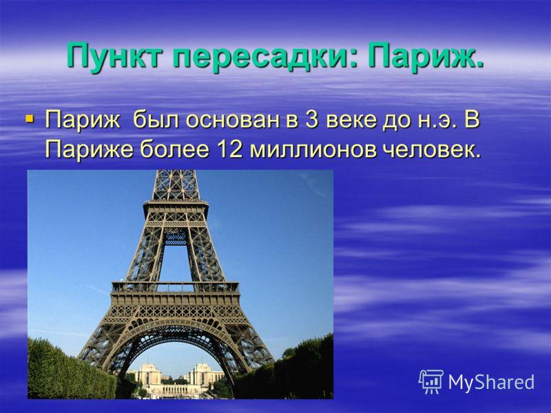 Пункт пересадки: Париж. Париж был основан в 3 веке до н.э. В Париже более 12 миллионов человек. Париж был основан в 3 веке до н.э. В Париже более 12 миллионов человек.