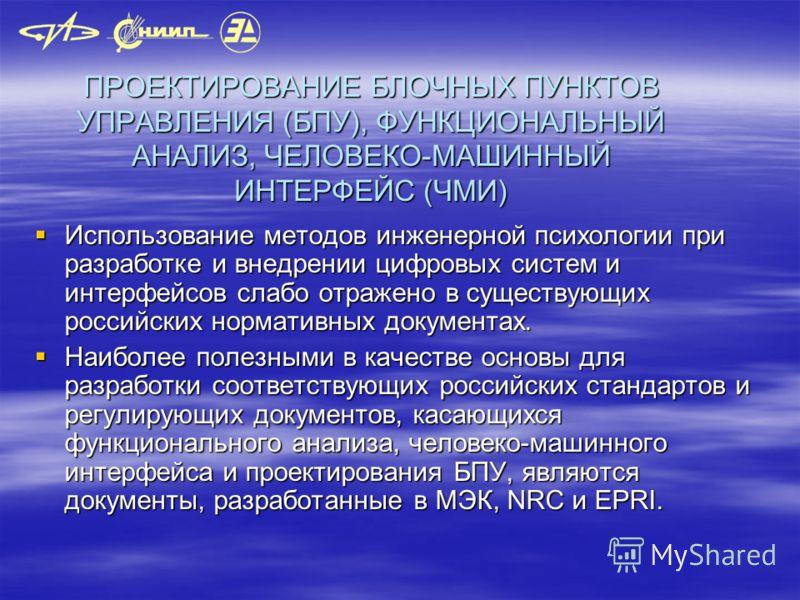 ПРОЕКТИРОВАНИЕ БЛОЧНЫХ ПУНКТОВ УПРАВЛЕНИЯ (БПУ), ФУНКЦИОНАЛЬНЫЙ АНАЛИЗ, ЧЕЛОВЕКО-МАШИННЫЙ ИНТЕРФЕЙС (ЧМИ) Использование методов инженерной психологии при разработке и внедрении цифровых систем и интерфейсов слабо отражено в существующих российских но