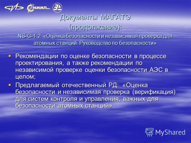 Документы МАГАТЭ (продолжение): NS-G-1.2. «Оценка безопасности и независимая проверка для атомных станций. Руководство по безопасности» Рекомендации по оценке безопасности в процессе проектирования, а также рекомендации по независимой проверке оценки