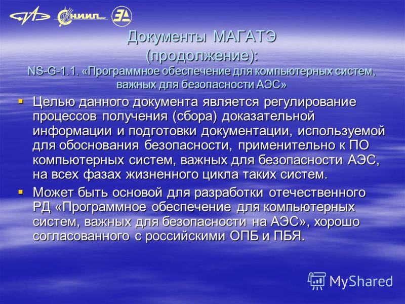 Документы МАГАТЭ (продолжение): NS-G-1.1. «Программное обеспечение для компьютерных систем, важных для безопасности АЭС» Целью данного документа является регулирование процессов получения (сбора) доказательной информации и подготовки документации, ис