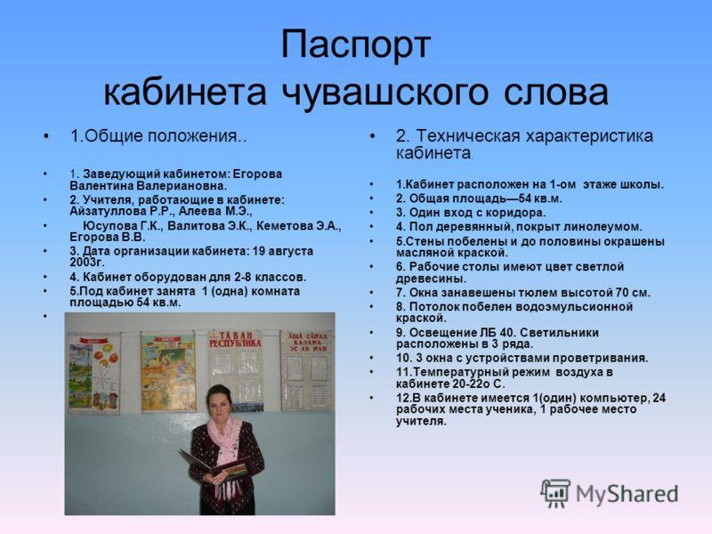 «Тетте» и «Танташ»-наши друзья 48 учеников нашей школы выписывают журнал для детей «Тетте». Рисунки и корреспонденции печатаются в газете «Танташ».В деле обучения татарских детей чувашскому языку – это прекрасная помощь.