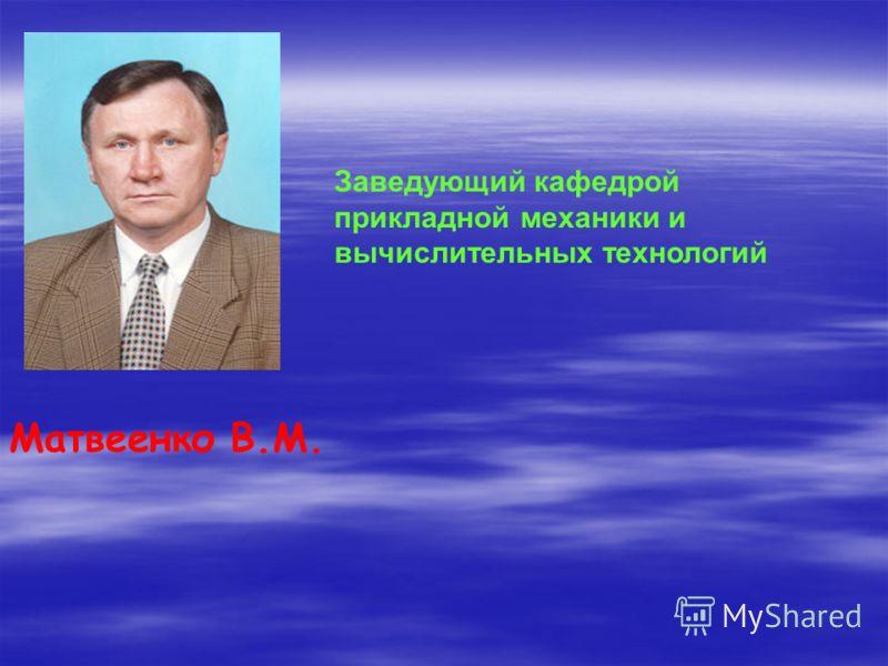 Миков А.И. Заведующий кафедрой математического обеспечения вычислительных систем