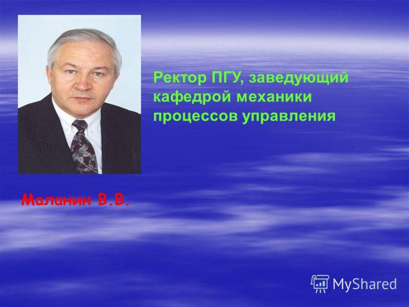 Матвеенко В.М. Заведующий кафедрой прикладной механики и вычислительных технологий