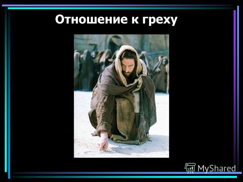 Отношение к греху