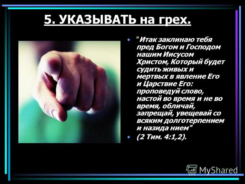 5. УКАЗЫВАТЬ на грех.