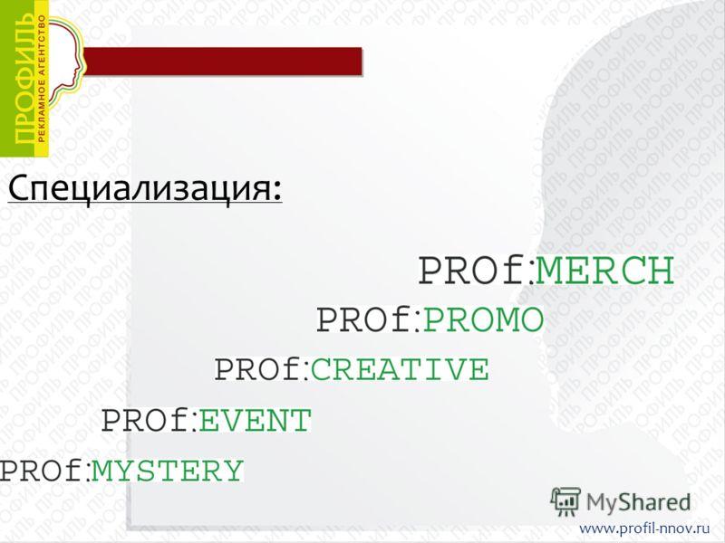 Специализация: www.profil-nnov.ru