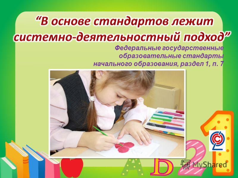 Федеральные государственные образовательные стандарты начального образования, раздел 1, п. 7