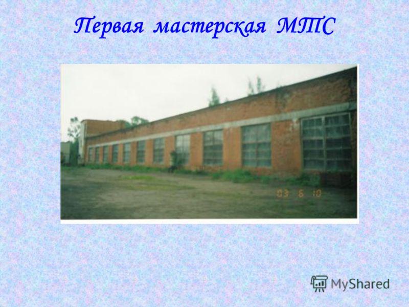 Первая мастерская МТС