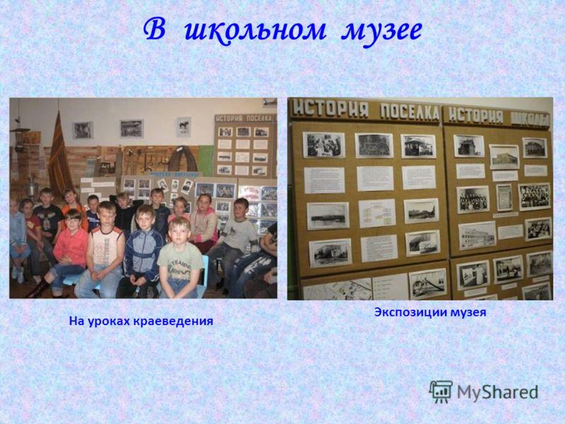 В школьном музее Экспозиции музея На уроках краеведения