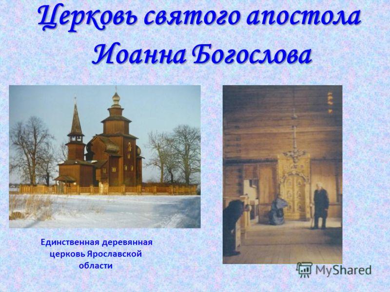 Церковь святого апостола Иоанна Богослова Единственная деревянная церковь Ярославской области